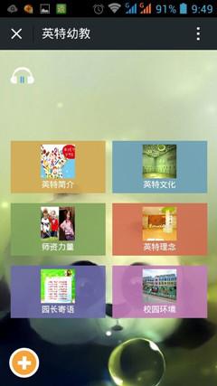 潍坊教育行业微信开发案例-潍坊英特国际幼儿园