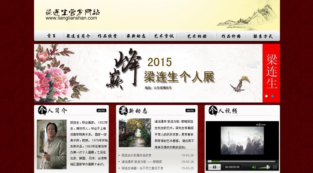 中国文化展阅行业客户网站建设案例-梁连生官
