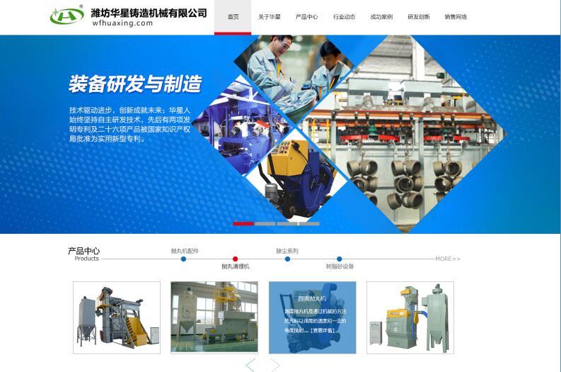 潍坊机械行业客户网站建设案例-潍坊华星铸造