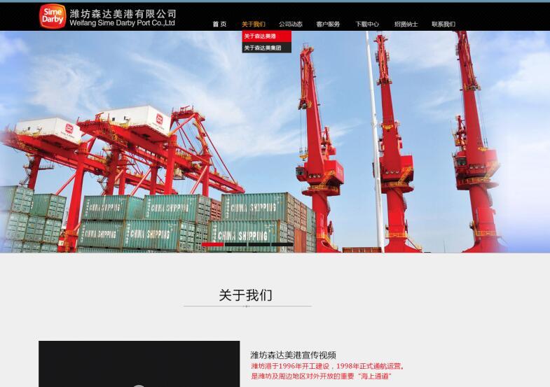 潍坊港口行业客户网站建设案例--潍坊森达美