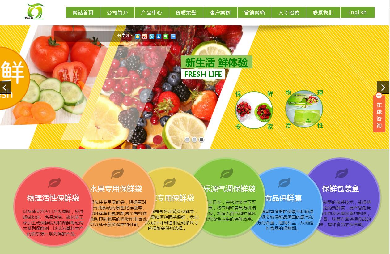潍坊保鲜包装行业客户网站建设案例--潍坊百