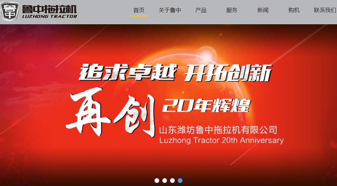 鲁中拖拉机――拖拉机行业门户网站