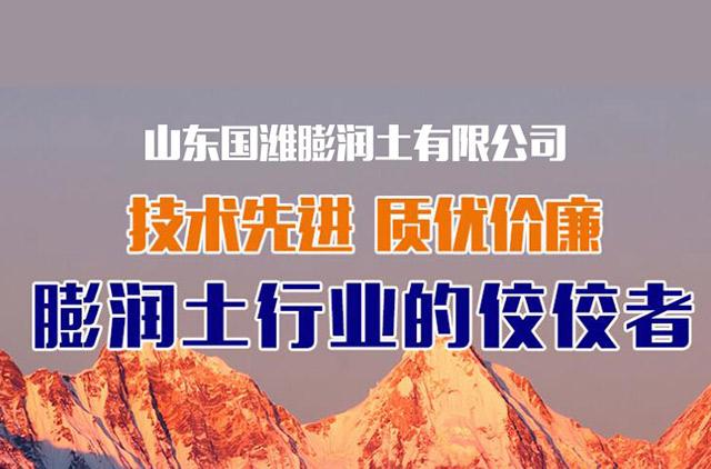 国潍膨润土――建筑材料行业门户网站
