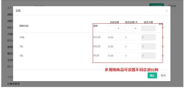 支持多规格商品2.png