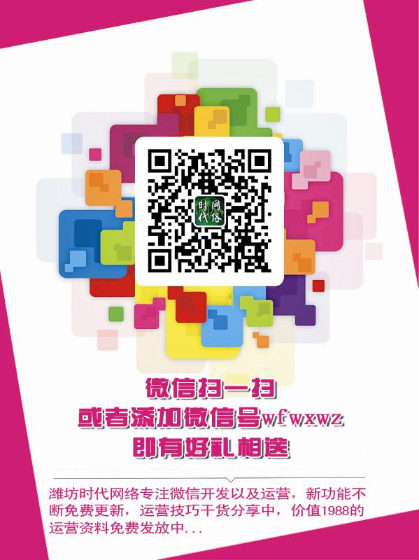 潍坊网站建设十大步骤流程